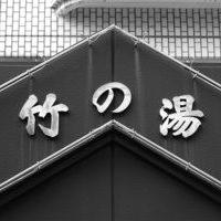 TAKENOYU / 竹の湯